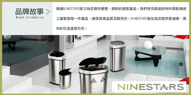 (複製)美國NINESTARS|時尚不銹鋼感應垃圾桶12L(廚衛系列)