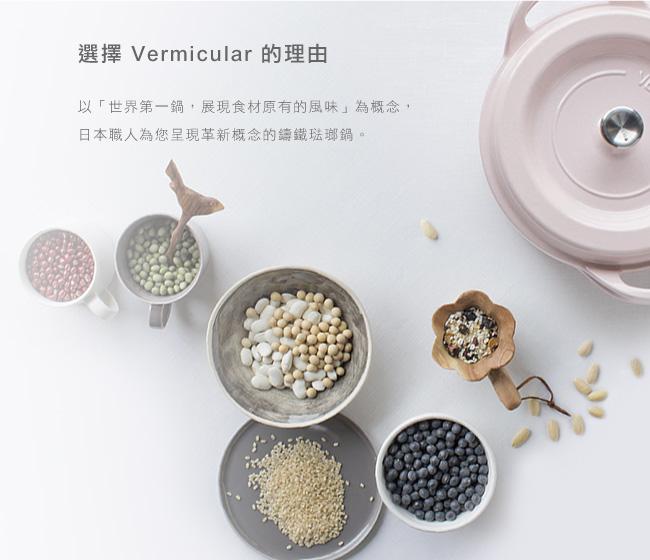 (複製)日本Vermicular 琺瑯鑄鐵鍋22cm(碳黑)VPOT22-MK