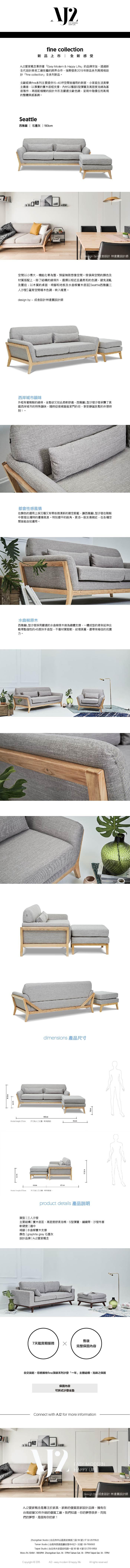 (複製)AJ2|西雅圖|石墨灰|三人座沙發