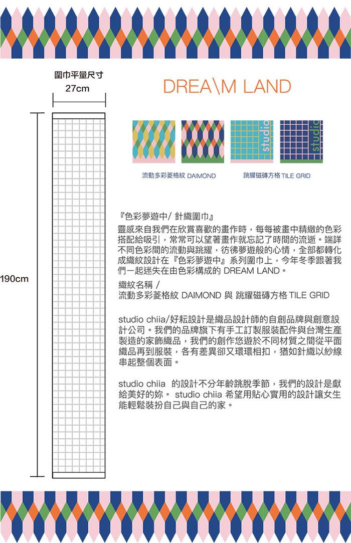 (複製)studio chiia好耘設計|針織環保隔熱杯套(綠色)