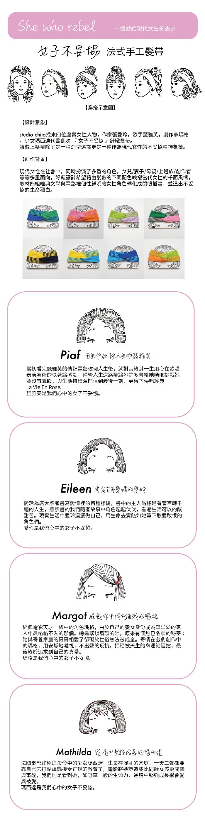 (複製)studio chiia好耘設計|手工法式髮帶