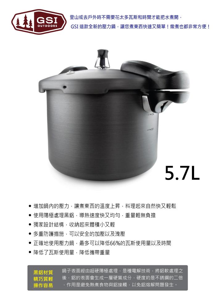 (複製)美國GSI|戶外超輕量壓力鍋2.7L