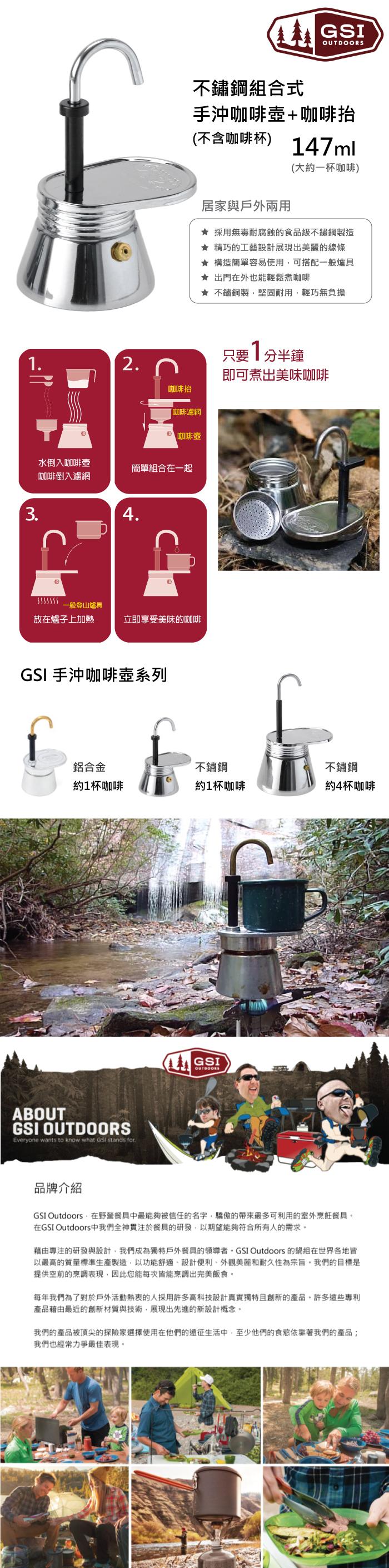 美國GSI 不鏽鋼組合式手沖咖啡壺+咖啡檯(147ml)