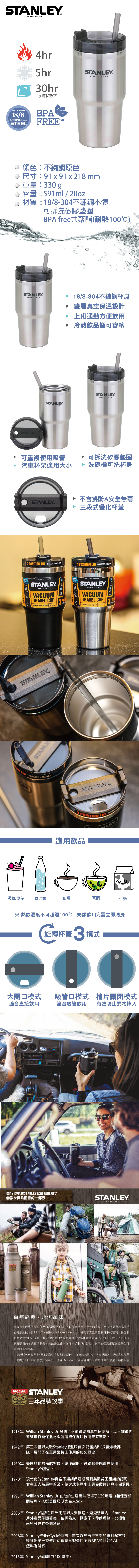 Stanley|冒險系列吸管隨手杯591ml-原色