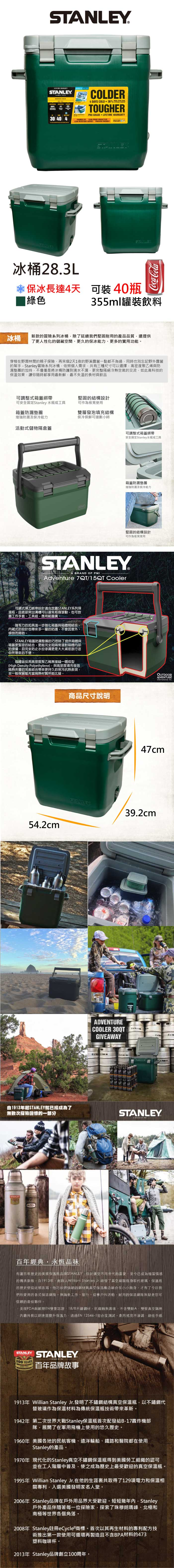 (複製)美國Stanley |  15.1LCooler冰桶-白色