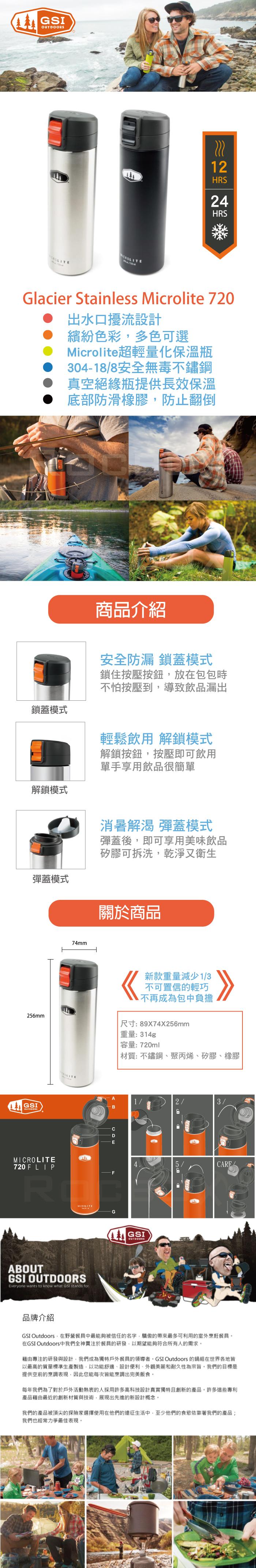 (複製)美國GSI|輕量單手彈蓋不鏽鋼保溫瓶-0.5L(紅綠橘)
