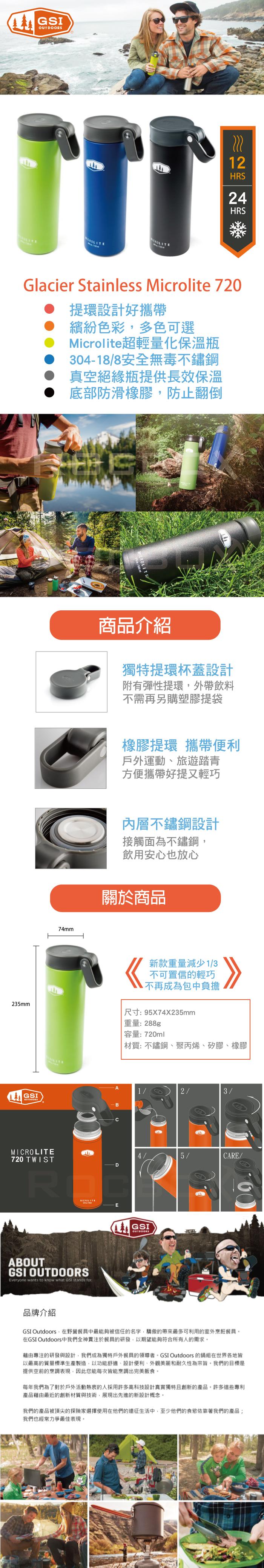 (複製)美國GSI|輕量單手提環不鏽鋼保溫瓶-0.5L