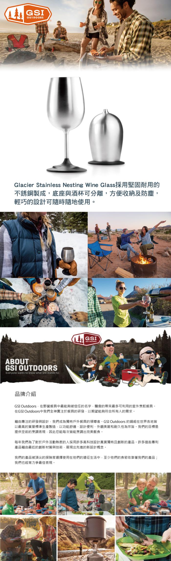 (複製)美國GSI|Glacier Stainless Trad Flask Set 經典不鏽鋼酒壺