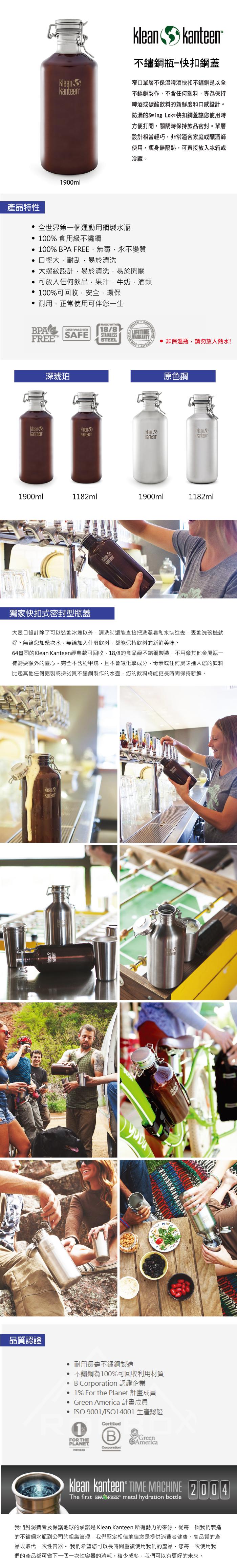 (複製)美國Klean Kanteen 快扣啤酒窄口不鏽鋼瓶-1182ml