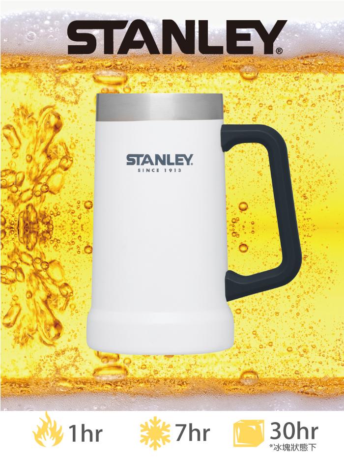 美國Stanley | 冒險系列真空啤酒杯709ml