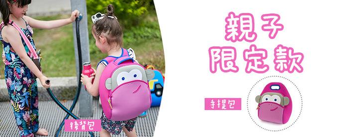 美國Dabbawalla瓦拉包|粉紅猴子兒童後背包