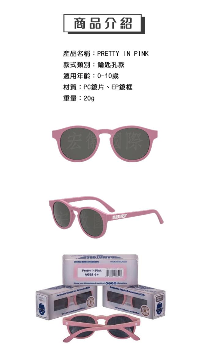 (複製)美國Babiators   鑰匙孔系列嬰幼兒太陽眼鏡-時尚雅黑 0-10歲