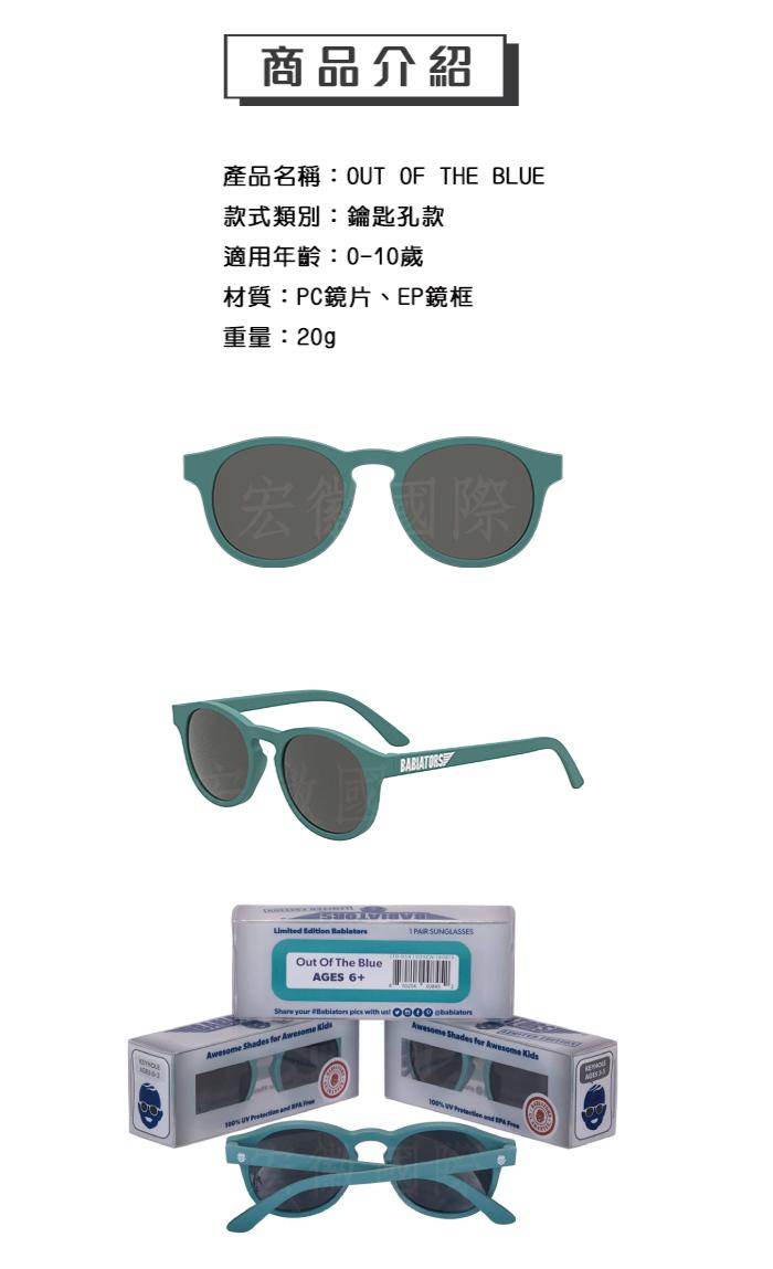 (複製)美國Babiators | 鑰匙孔系列嬰幼兒太陽眼鏡-乾燥玫瑰 0-10歲