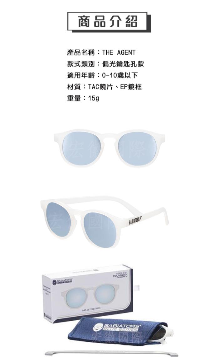 (複製)美國Babiators   鑰匙孔系列嬰幼兒太陽眼鏡-機密特務(偏光鏡片) 0-10歲