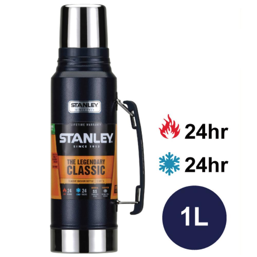 Stanley|經典系列真空保溫保冷瓶 1L-錘紋藍