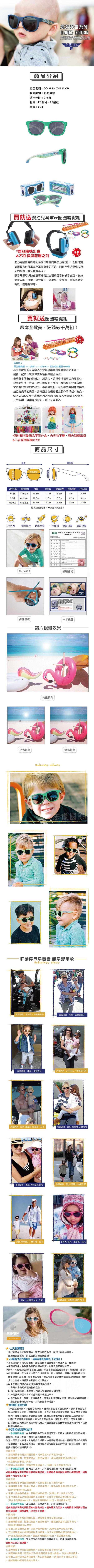 (複製)美國Babiators|航海員系列嬰幼兒太陽眼鏡-绚彩派對(限量設計款) 0-5歲