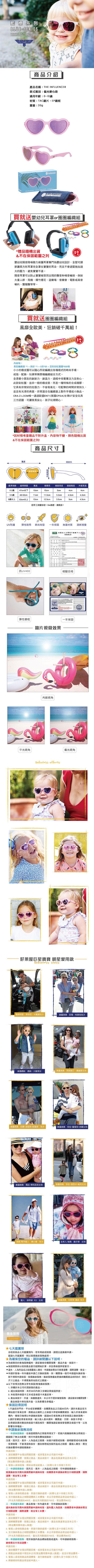(複製)美國Babiators|航海員系列嬰幼兒太陽眼鏡-迷幻音浪(限量設計款) 0-5歲