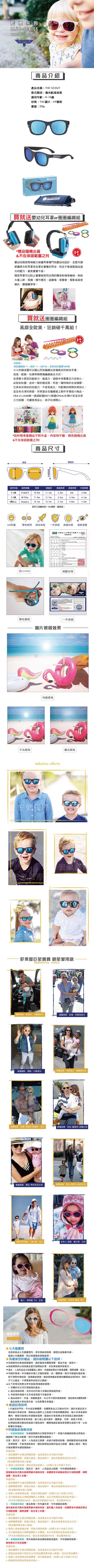 (複製)美國Babiators|造型款系列嬰幼兒太陽眼鏡-許願甜心 (偏光鏡片) 0-10歲