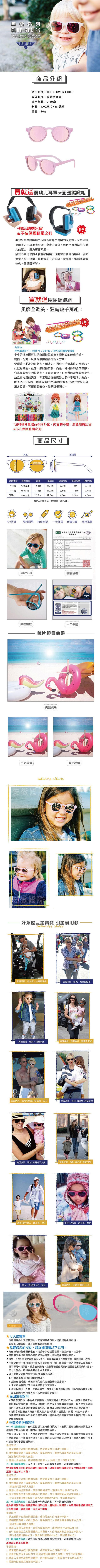 (複製)美國Babiators|造型款系列嬰幼兒太陽眼鏡-花漾精靈 (偏光鏡片) 0-10歲