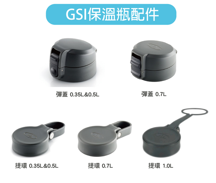 (複製)美國GSI|輕量單手彈蓋不鏽鋼保溫瓶-0.5L(銀藍黑)