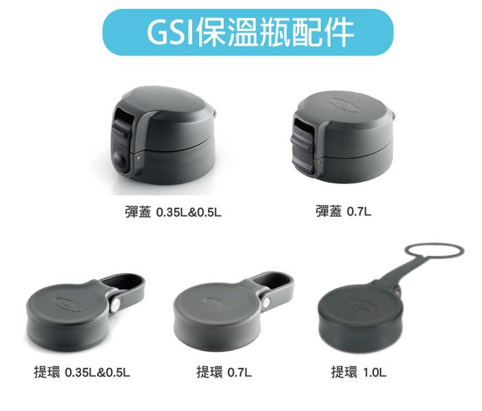 (複製)美國GSI 輕量單手彈蓋不鏽鋼保溫瓶-0.5L(銀藍黑)