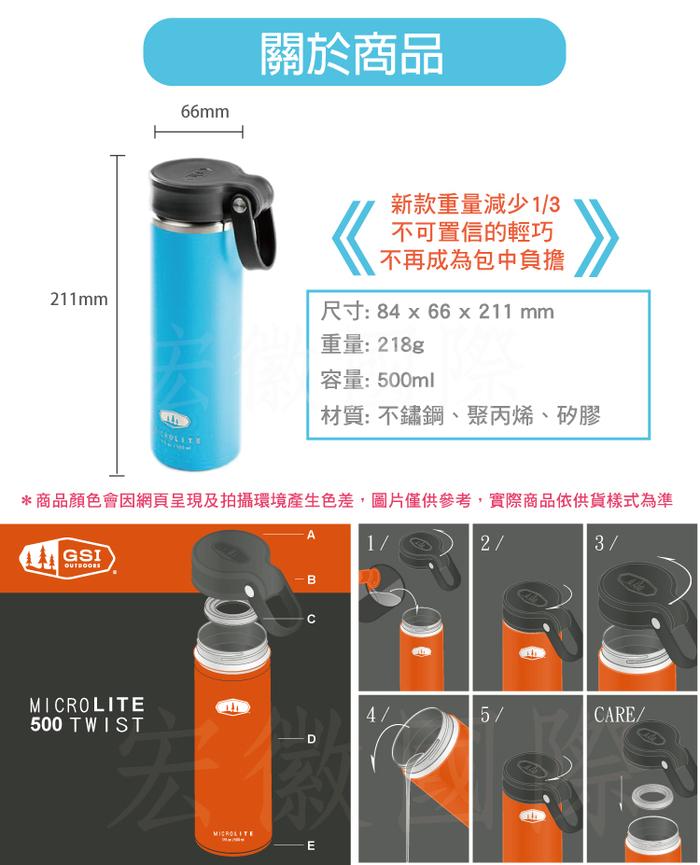 (複製)美國GSI 輕量單手彈蓋不鏽鋼保溫瓶-0.5L