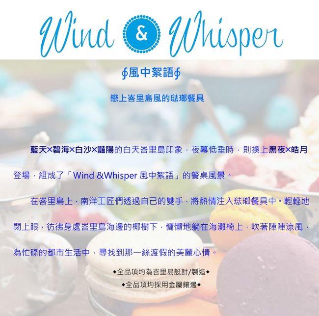 峇厘島 Wind & Whisper 南洋琺瑯烤盤/烤碗2件組