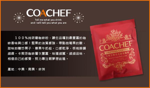 卡契芬COACHEF|世界冠軍 COACHEF配方精品豆掛耳式咖啡(5包+送1包)_A036002