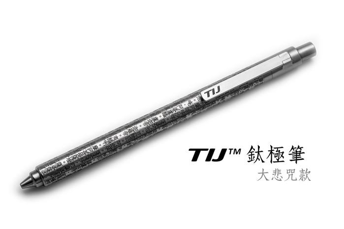 (複製)TIJ|鈦極筆心經燒色款 -單支版