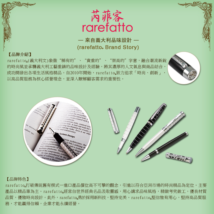 rarefatto|米蘭二代黑琺瑯白夾鋼珠筆