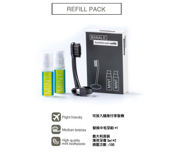BANALE|隨身旅用牙刷組 - 透明系列