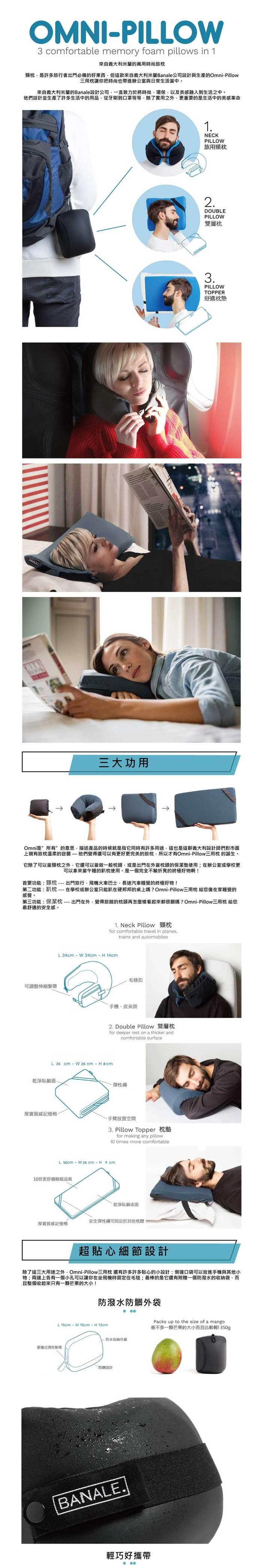 BANALE|OMNI 三用時尚旅枕