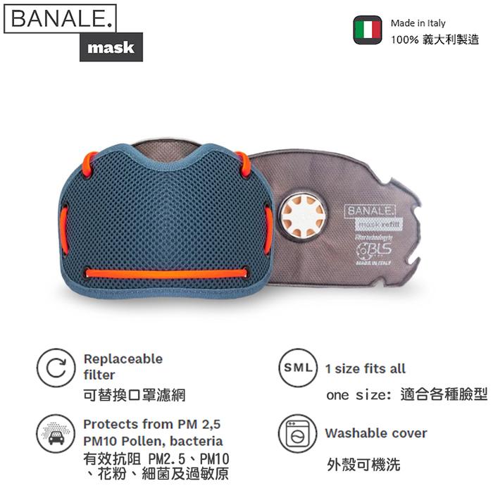 【預購】BANALE|機能防護過濾口罩-1組