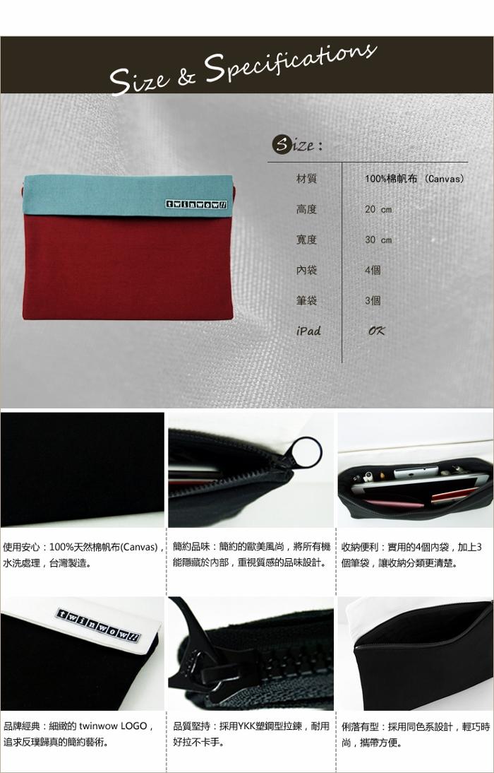 (複製)twinwow|時尚筆記 - 細緻質感平板包(時尚黑白)