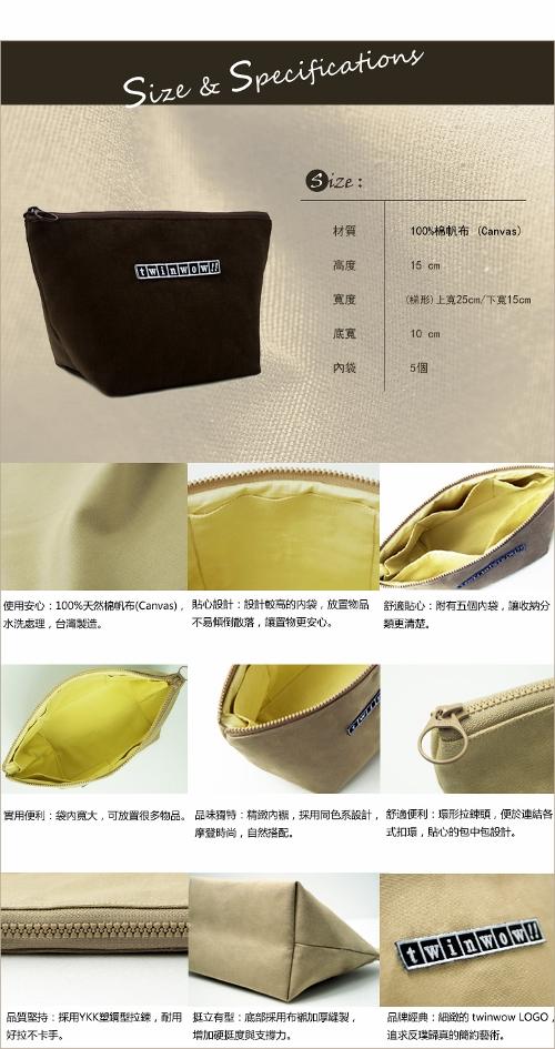 (複製)twinwow - 貼心時尚 - 細緻質感化妝包 - 卡其褐