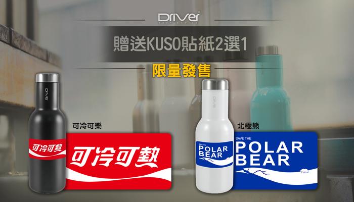 Driver|時尚冷熱兩用保溫瓶380ml-淡粉色 (附贈kuso貼紙二選一)