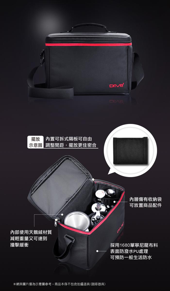 Driver|手沖咖啡攜帶組 (小天使濾杯、細口壺250ml、攜帶包)