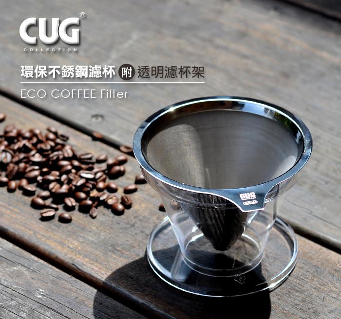 CUG|手沖咖啡攜帶組 (CUG濾杯、透明承架、雙層杯、攜帶包)