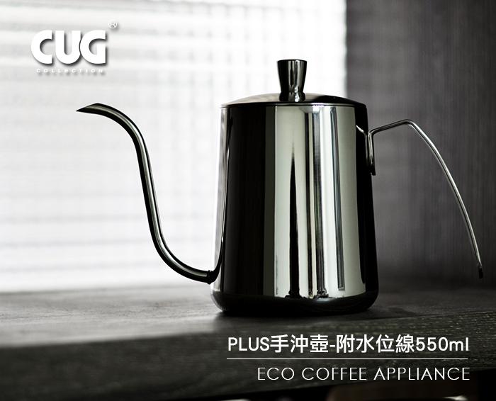 CUG|手沖壺550ml-附水位線