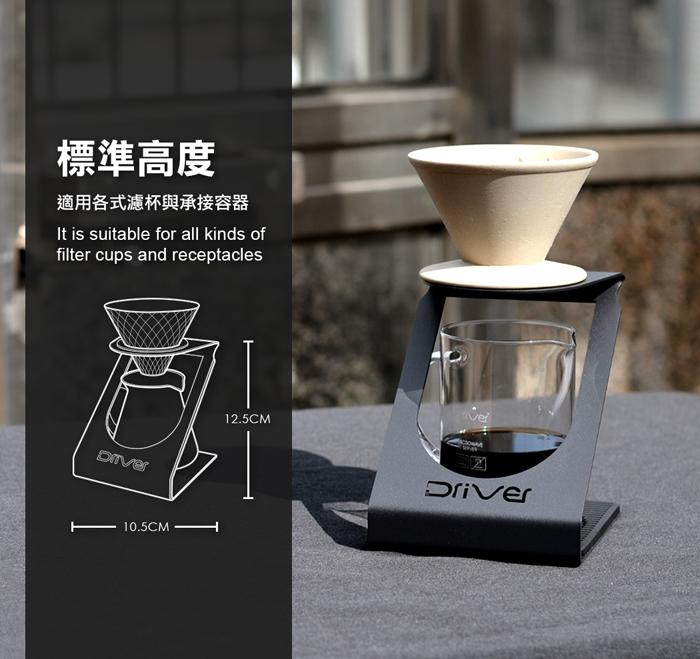 Driver Z型咖啡手沖架 (附贈隔熱墊)