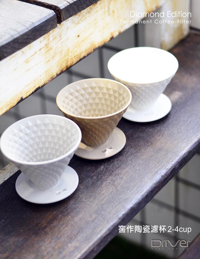 Driver|窖作陶瓷濾杯2-4cup (坦白) - 鑽石濾杯、砂岩陶土、高嶺土