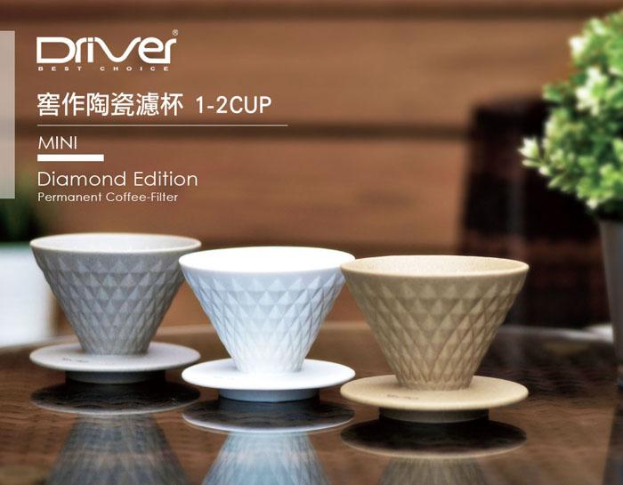Driver|窖作陶瓷濾杯1-2cup (坦白) - 鑽石濾杯、砂岩陶土、高嶺土