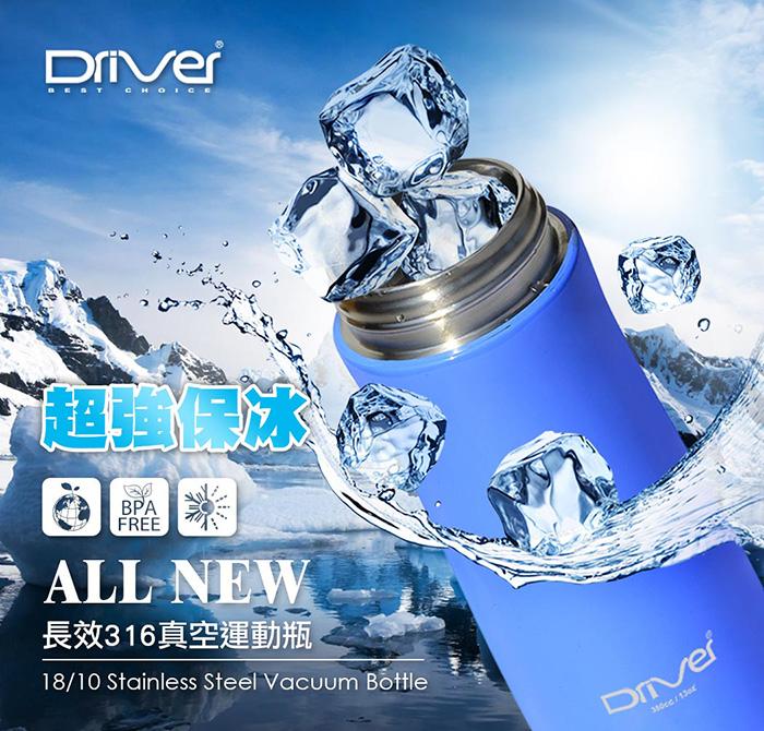 Driver |  SUS316 All New長效真空運動瓶380ml-黑綠