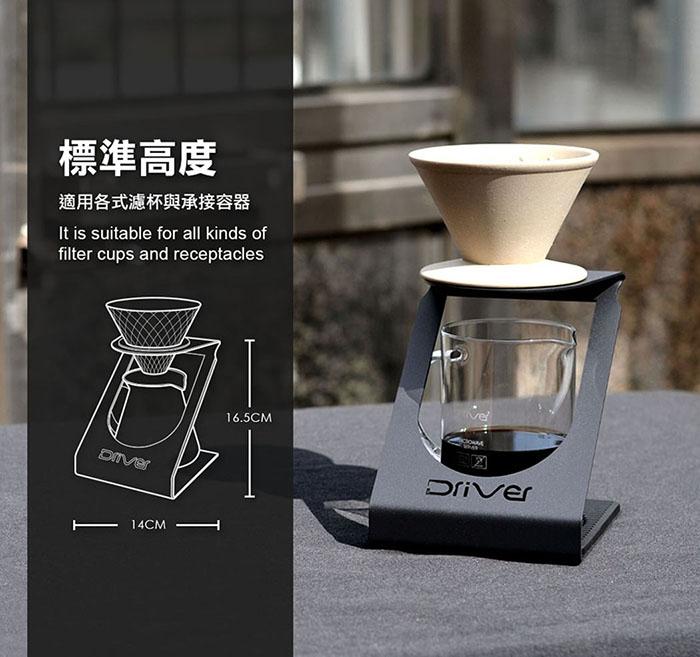 Driver|Z型咖啡手沖架 (附贈隔熱墊)