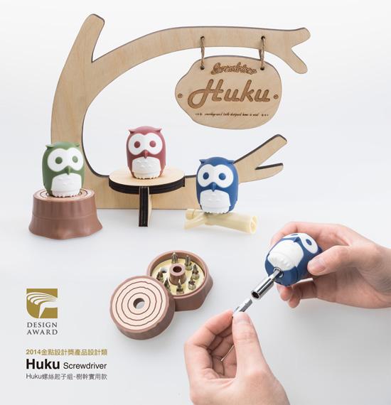 (複製)iThinking|【HuKu】個性化工具-基本款