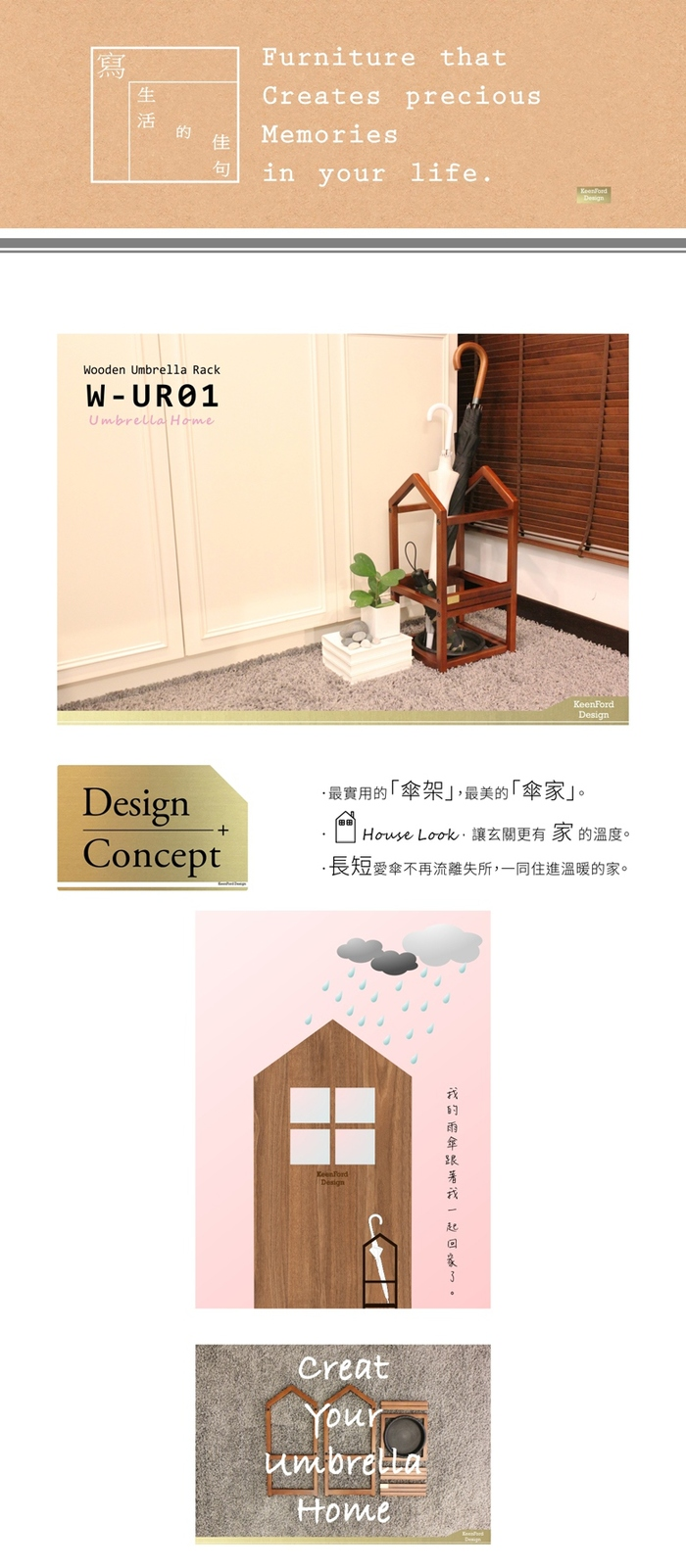 KEEN FORD DESIGN|實木傘架 Wooden Umbrella Rack(DBR)