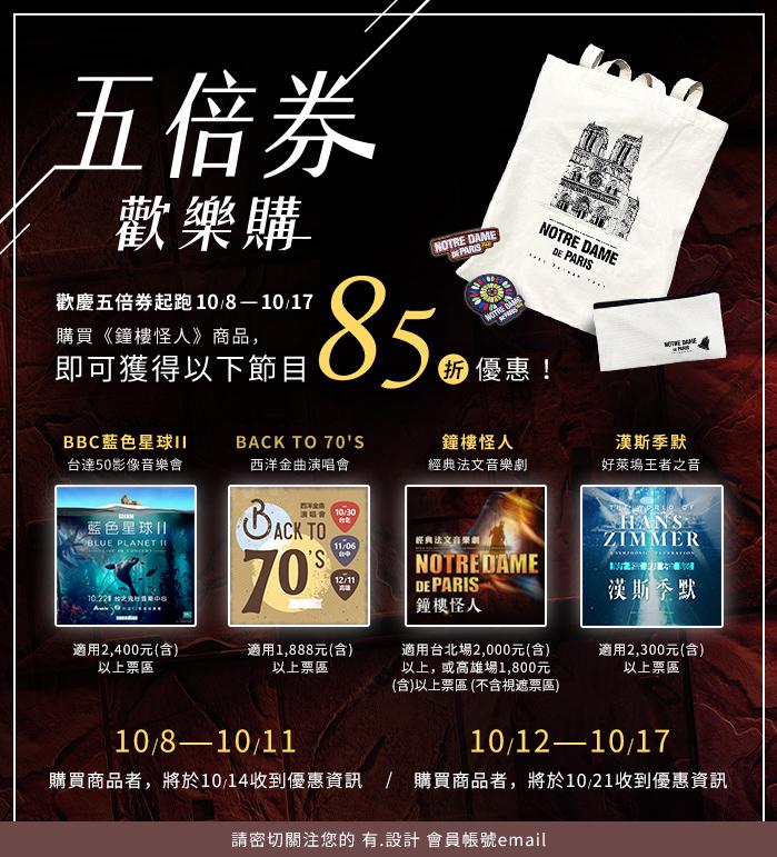 經典法文音樂劇《鐘樓怪人》|2021台灣限量帆布袋組合