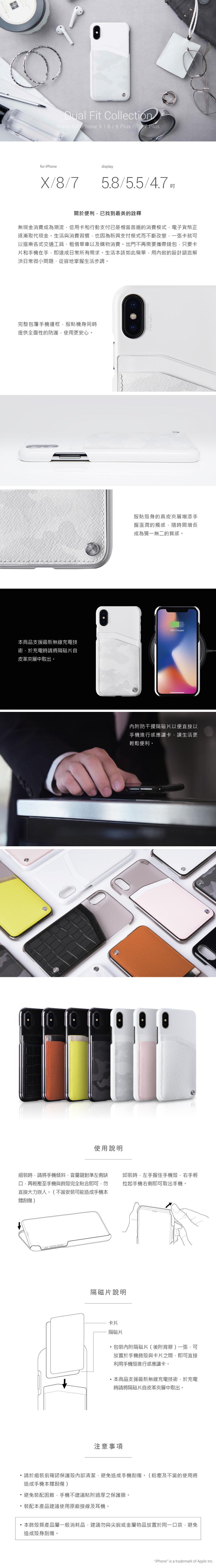PEGACASA iPhone 8 /7 Plus 手機殼-迷彩系列