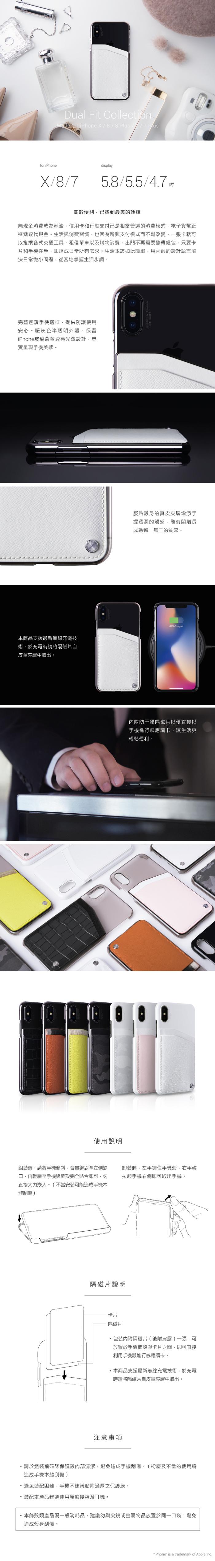 (複製)PEGACASA iPhone 8 /7 Plus 手機殼-經典系列