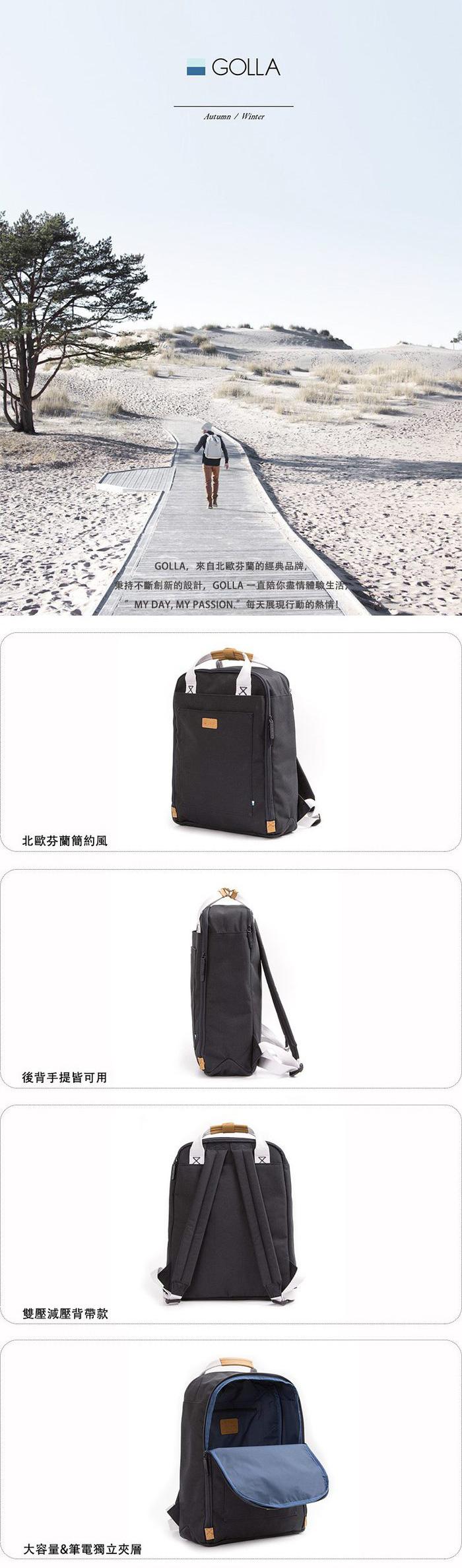 GOLLA | 北歐芬蘭時尚極簡後背包15.6吋 G1767-煤礦黑